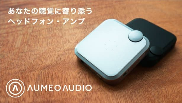Aume Audio イメージ