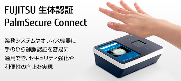 富士通:PalmSecure Connect